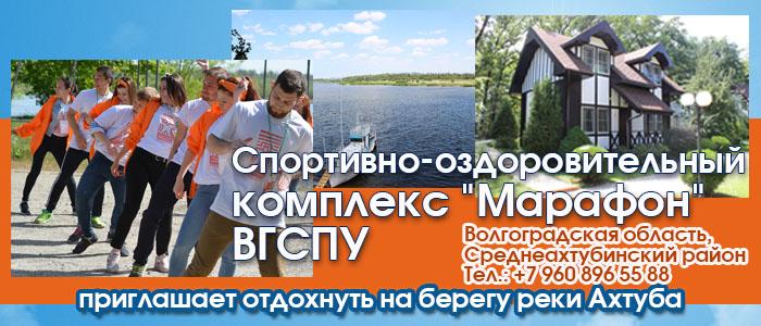ВГСПУ  Волгоградский государственный социально