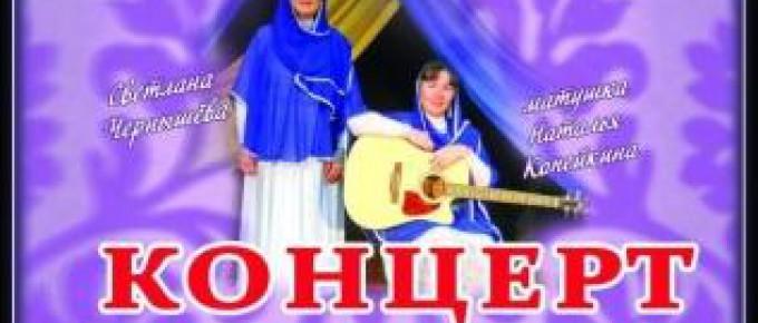 Концерт ансамбля «Славословие» в преддверии светлой Пасхи