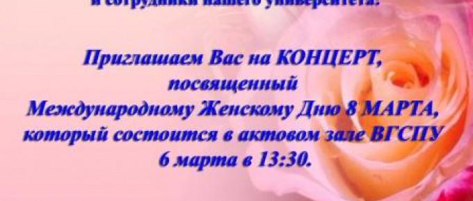 """Концерт, посвященный празднику  """"Международный женский день"""""""