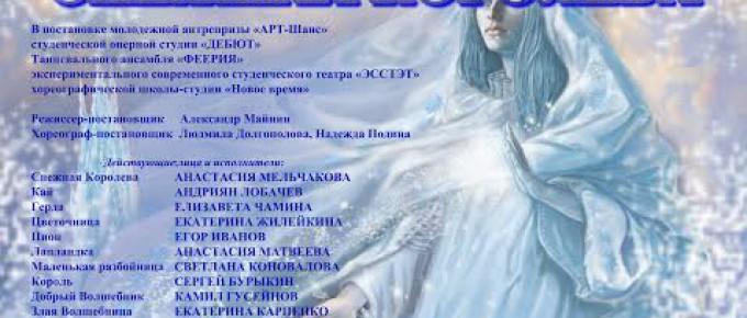 """Новогодняя музыкальная сказка """"Снежная королева"""""""