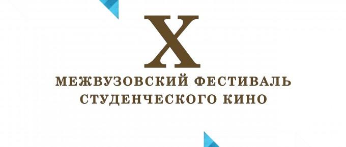 X Межвузовский фестиваль студенческого кино
