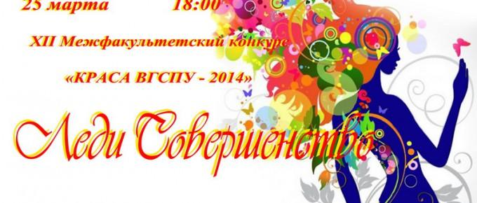 «Краса ВГСПУ» - 2014