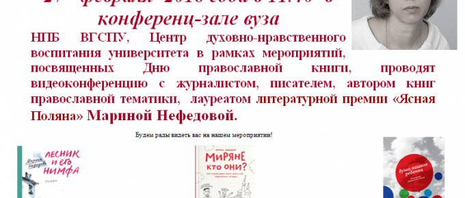 Видеоконференция с журналистом, писателем, автором книг православной тематики,  лауреатом литературной премии «Ясная Поляна» Мариной Нефедовой.