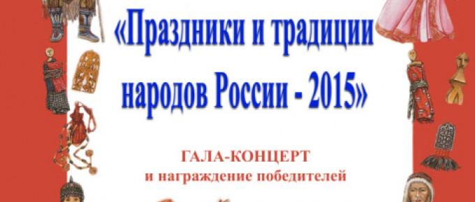Праздники и традиции народов России - 2015