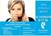 День открытых дверей Ростелеком контакт-центр