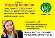 Вакансия оператора 29.04.16