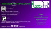 Объявление о вакансии Флексо Принт