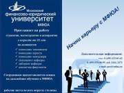 Московский финансово-юридический университет. Работа для студентов