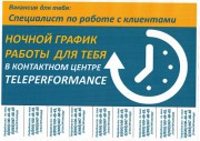 Teleperformance ночной график