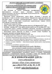 Вакансии Орленок