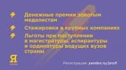 Регистрация на олимпиаду «Я – профессионал» продолжается