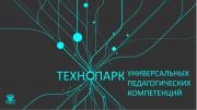 В  ВГСПУ будут созданы  межфакультетский технопарк и педагогический кванториум