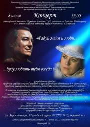 В ВГСПУ состоится ежегодный академический концерт студентов