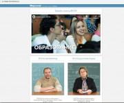 В ВГСПУ приступил  к работе онлайн-класс для подготовки к сдаче ЕГЭ