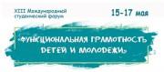 В ВГСПУ пройдет XIII Международный студенческий форум «Функциональная грамотность детей и молодежи»