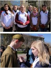 Студенты ВГСПУ приняли участие в старте акции «Георгиевская ленточка»