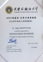 Профессору ВГСПУ вручили диплом Почетного профессора Тяньцзиньского университета иностранных языков