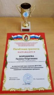 Преподаватель ВГСПУ награждена Почётной грамотой «Российского Детского Фонда»