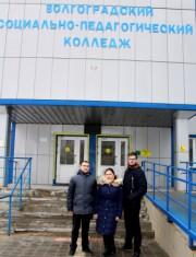 Представители факультета исторического и правового образования  ВГСПУ посетили Волгоградский социально-педагогический колледж