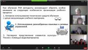 Институт международного образования организовал «Неделю русского языка и русской культуры» в университетах-партнерах Турции и Узбекистана