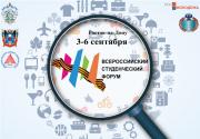 Всероссийский студенческий форум - старт новым проектам!