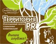 «Tерритория PR» — финалист VII Всероссийского PR-конкурса «RuPоR»