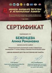 Победный май для студентов факультета исторического и правового образования ВГСПУ