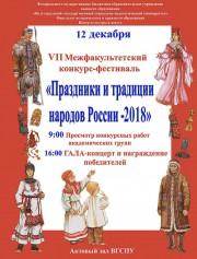 Студенты ВГСПУ познакомят с праздниками и традициями  народов России на традиционном конкурсе-фестивале