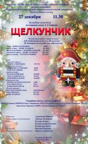 В ВГСПУ состоится премьера новогодней сказки-балета «ЩЕЛКУНЧИК»