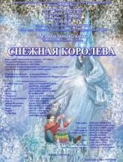 """У нас в гостях сказка """"СНЕЖНАЯ КОРОЛЕВА""""!"""