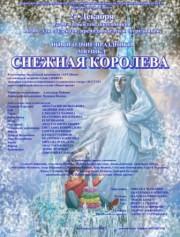 """""""СНЕЖНАЯ КОРОЛЕВА"""""""