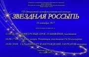 19 состоится VII межфакультетский конкурс песни «Звездная россыпь»