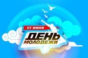 Интернет-акция ко Дню молодежи России