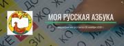 ВГСПУ подводит итоги конкурса «Моя русская азбука»