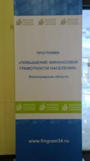 ВГСПУ участник федерального проекта «Содействие повышению уровня финансовой грамотности населения и развитию финансового образования в Российской Федерации».