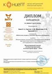 Преподаватели ВГСПУ стали победителями Международного конкурса «Лучшая научная книга в гуманитарной сфере -2016»
