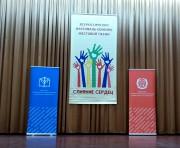 Студенты ВГСПУ - участники XХ всероссийского фестиваля-конкурса жестовой песни «Слияние сердец»