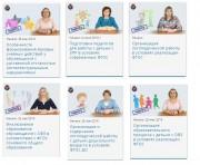 ВГСПУ повышает квалификацию педагогов