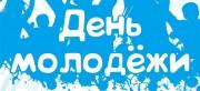 Молодежь Волгоградской области приглашают на интерактивный фестиваль
