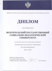 Всероссийская конференция по обсуждению результатов проектов модернизации педагогического образования