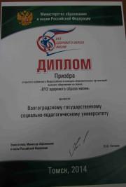 Диплом ВГСПУ
