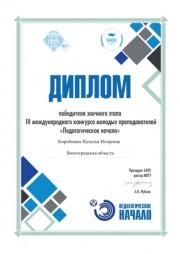 Преподаватель ВГСПУ стала финалистом международного профессионального конкурса