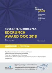 Онлайн курс ВГСПУ – лучший по итогам международного конкурса EdCrunch Award