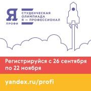 В России открылась регистрация на олимпиаду «Я — профессионал»