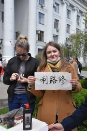 Институт Конфуция ВГСПУ отметил 10-летие со дня открытия