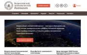 Студенты ВГСПУ примут участие в общероссийской образовательной акции «Всероссийский экономический диктант»