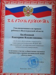Студенты-волонтеры ВГСПУ были отмечены благодарностью Уполномоченного по правам ребенка в Волгоградской области