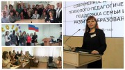 В ВГСПУ состоялась II Международная сетевая научно-практическая конференция студентов и молодых ученых