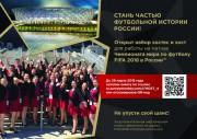 В ВГСПУ побывала представитель компании-оператора программы гостеприимства Чемпионата Мира 2018