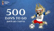 500 дней до Чемпионата Мира по футболу FIFA 2018™